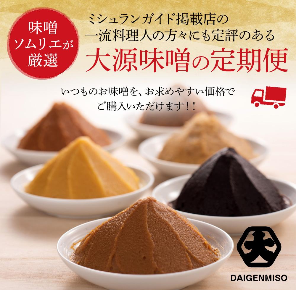 ミシュランガイド掲載店の一流料理人の方々にも定評のあるお味噌の定期便